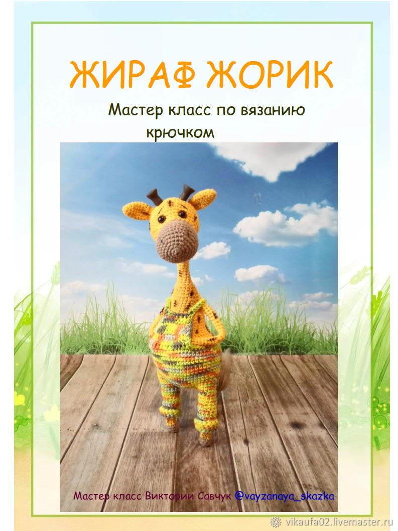 Master class ' Giraffe Zhorik', Knitting patterns, Ufa,  Фото №1