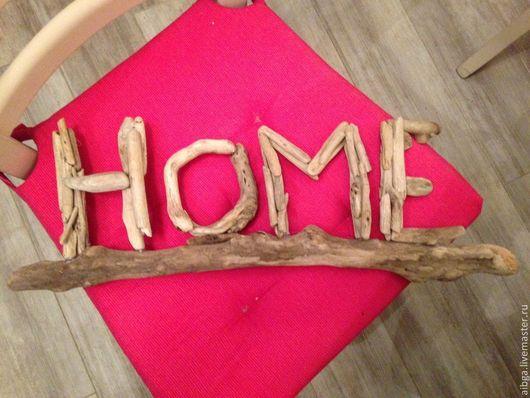 Интерьерные слова ручной работы. Ярмарка Мастеров - ручная работа. Купить Слово HOME из дерева ручной работы (топляк, коряги). Handmade.