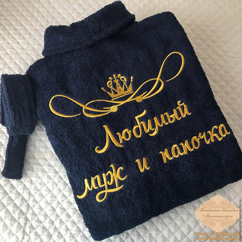 Как вышить имя на халате своими руками 54