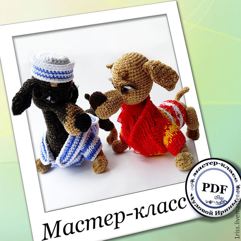 MK 'Dachshund Stud' (description of the knitting), Tools for dolls and toys, Bryansk,  Фото №1