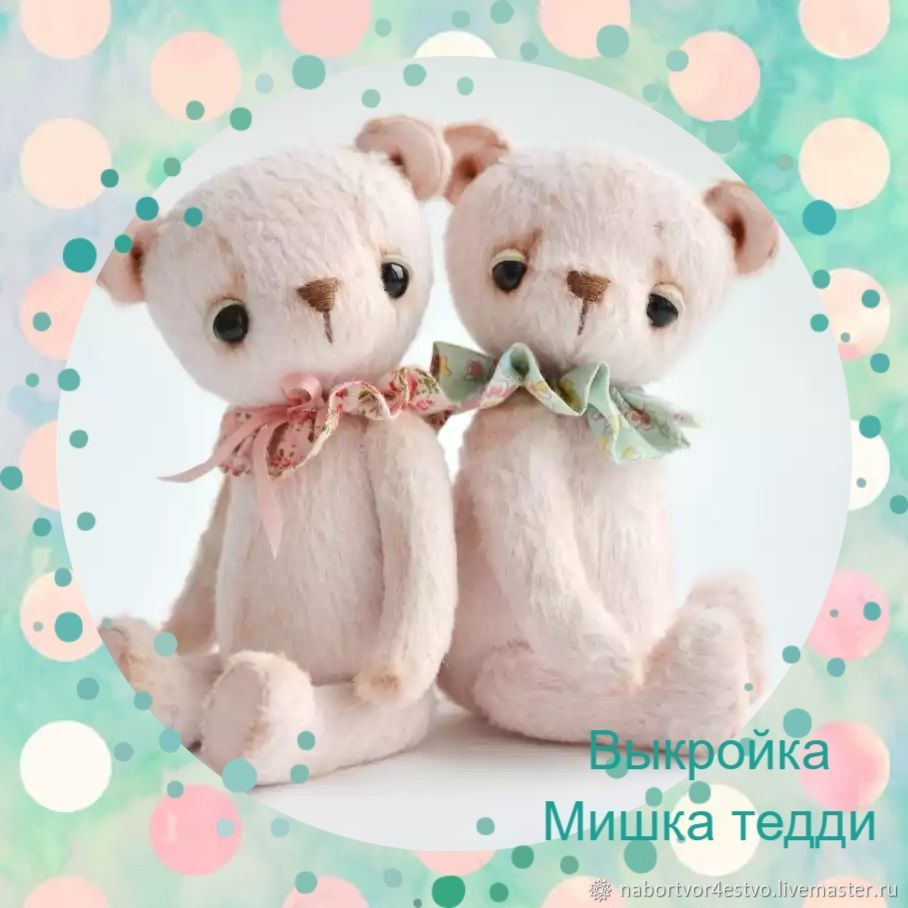 Teddy Bear Sewing Pattern Simple Inspiration Design