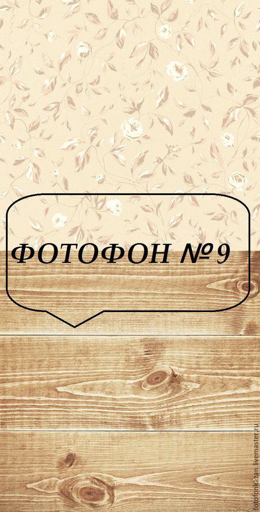 Фото-работы ручной работы. Ярмарка Мастеров - ручная работа. Купить фотофон виниловый (50х100). Handmade. Комбинированный, фотофон для съемки