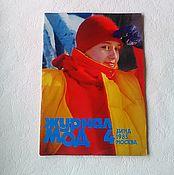 Винтаж ручной работы. Ярмарка Мастеров - ручная работа Журнал мод с выкройками 1985 №4 зима. Handmade.