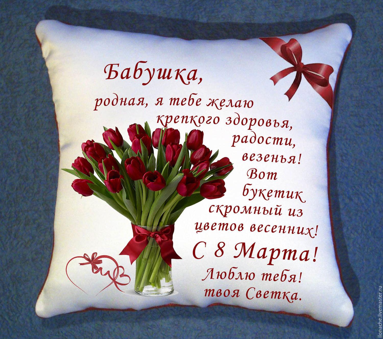 Любимой бабушке подарки
