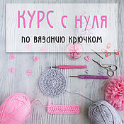 Материалы для творчества handmade. Livemaster - original item Training course crochet for beginners video MK knitting. Handmade.