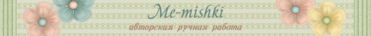 Ирина (me-mishki)