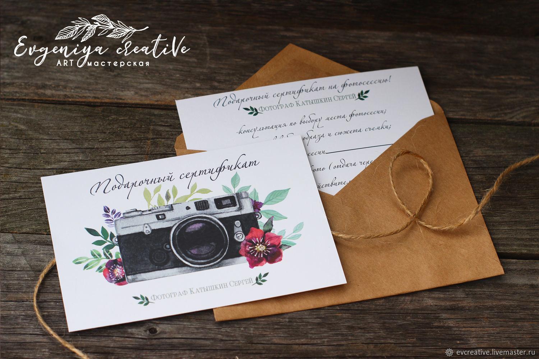 сертификат на фотосессию в виде открытки уверены, что живая