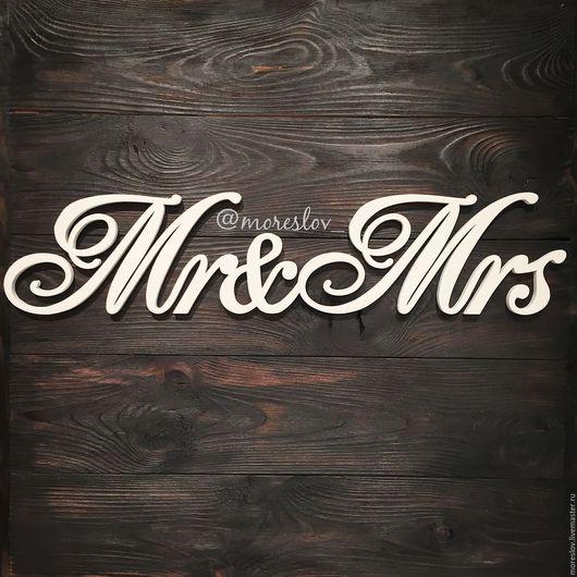 Свадебные аксессуары ручной работы. Ярмарка Мастеров - ручная работа. Купить Mr&Mrs (Вариант 1) Длина 50 см. Handmade.