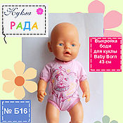 Материалы для творчества ручной работы. Ярмарка Мастеров - ручная работа Выкройка боди для куклы Baby born. Handmade.