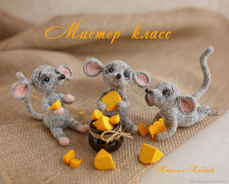 Мастер класс по вязанию Мышки ( описание вязания), Схемы для вязания, Северодвинск,  Фото №1