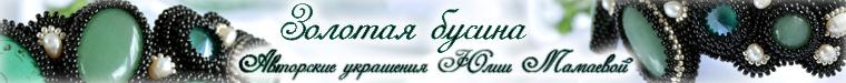 Золотая бусина (Юлия Мамаева)