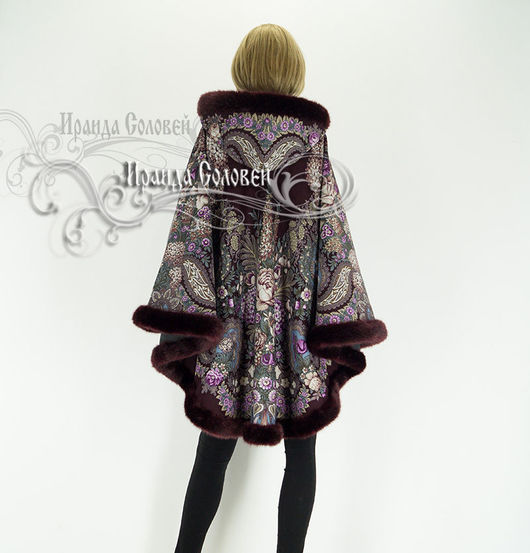 Авторское пальто-пончо с отстегивающимся капюшоном из павлопосадских платков (100% шерсть) отделка по всем срезам - искусственный мех (под натуральный) итальянского производства