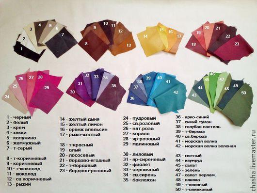 Шитье ручной работы. Ярмарка Мастеров - ручная работа. Купить Тонкая натуральная кожа (0,5-0,8 мм) - 50 оттенков. Handmade.