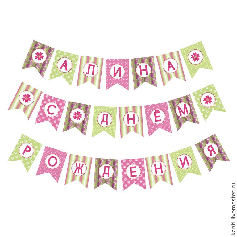Гирлянда с днем рождения шаблон распечатать