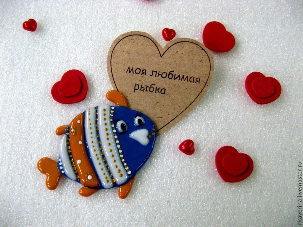 Открытка рыбка моя любимая