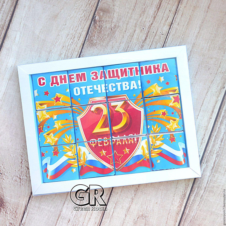 Как, открытка шоколадка к 23 февраля