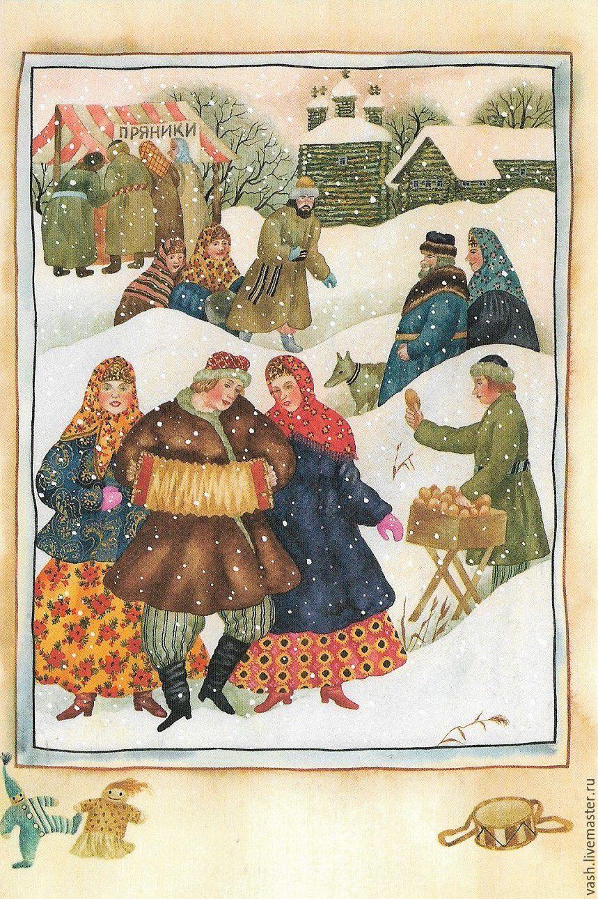 Русский праздники открытка
