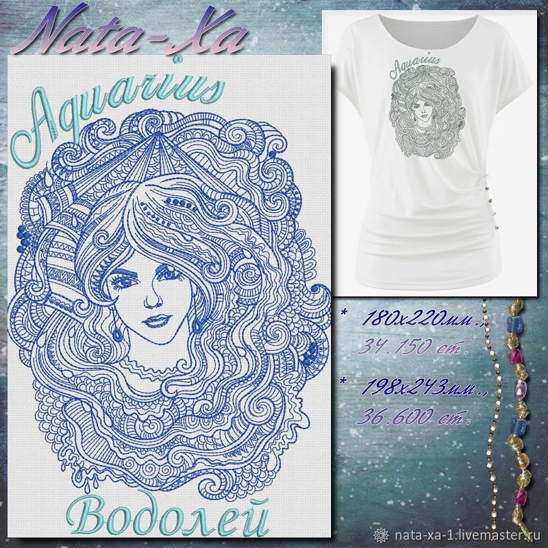 Zodiac sign Aquarius 2. Monochrome, Embroidery tools, Solikamsk,  Фото №1