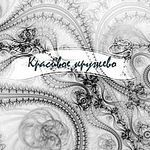 Kruzhevo (kruzhevoshop) - Ярмарка Мастеров - ручная работа, handmade