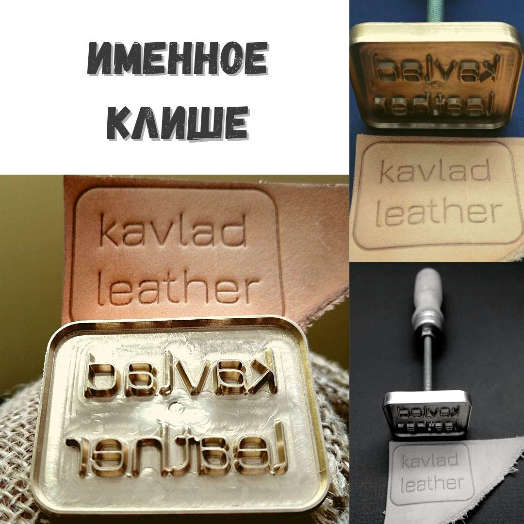 Штамп для кожи по образцу, Именные сувениры, Новосибирск,  Фото №1