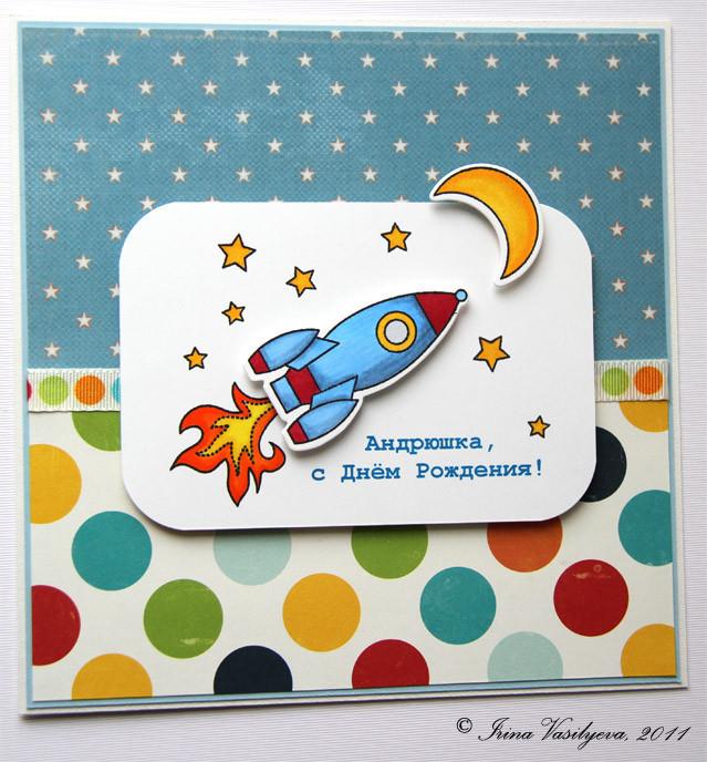 Ракета на открытках, картинки именем