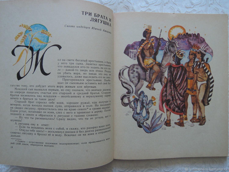 Расказы о мифах, Мифы древней греции 28 фотография