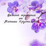 Наташа Хрусталёва - Ярмарка Мастеров - ручная работа, handmade