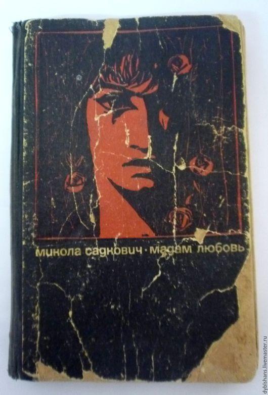 """Винтажные книги, журналы. Ярмарка Мастеров - ручная работа. Купить Букинистическое издание. Книга """"Мадам Любовь"""" 1966 год. Handmade. Черный"""
