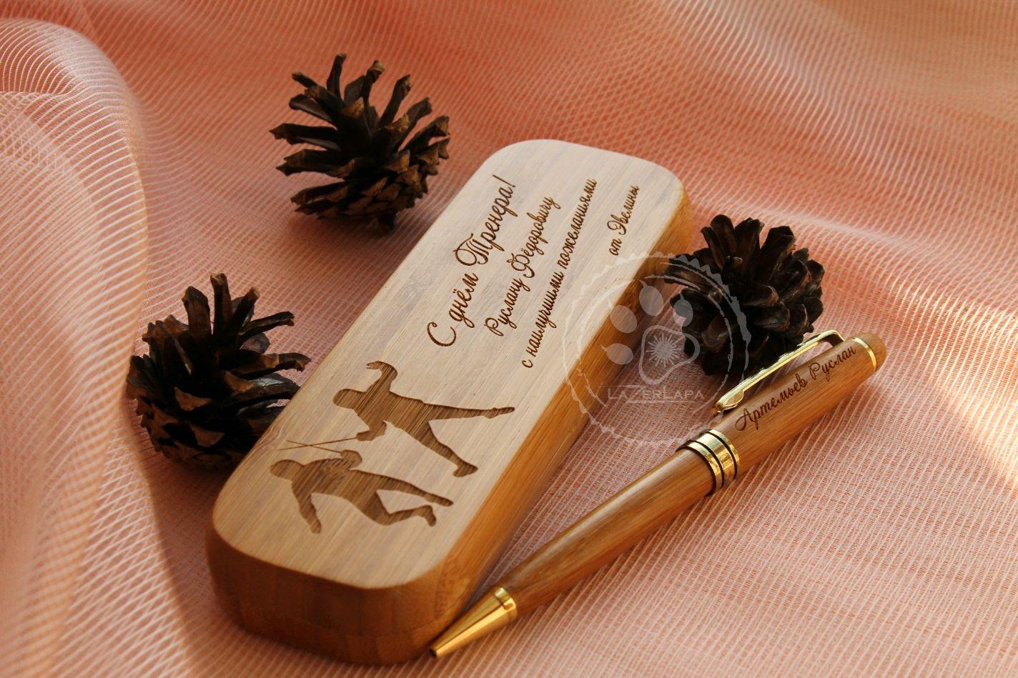 Ручка с гравировкой подарок мужчине коллеге тренеру день рождения мужа, Ручки, Тверь,  Фото №1