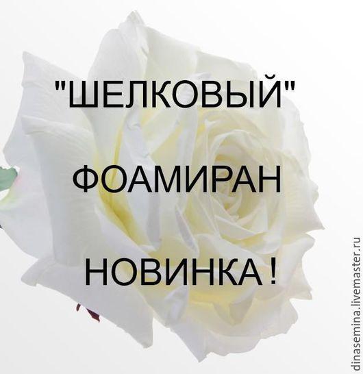 `Шелковый` фоамиран белый