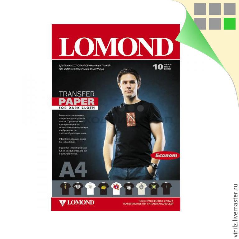Термотрансферная бумага Lomond для темных тканей, A4, Ломонд, бумага для перевода утюгом на ткань