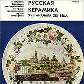 Винтаж handmade. Livemaster - original item Russian ceramics of the 18th-early 19th century. Catalog. 1976. Handmade.
