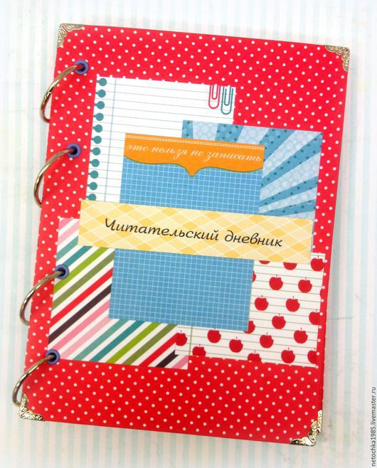 Блокноты ручной работы. Ярмарка Мастеров - ручная работа. Купить Читательский дневник для школьника. Handmade. Ярко-красный, подарок школьнику