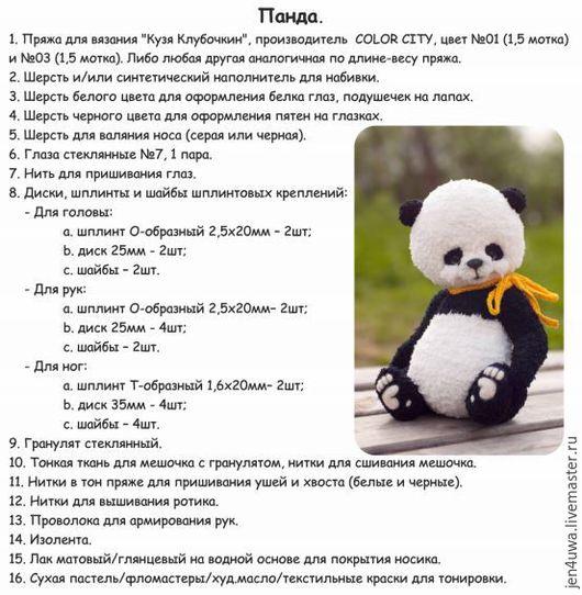 Панда схема для вязания крючком 158