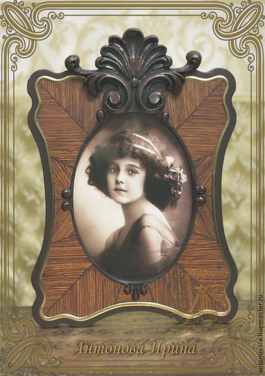 Рамка для фото -`Антикварная`,для дома ручной работы.Антонова Ирина.Ярмарка Мастеров.
