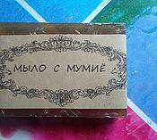 Косметика ручной работы. Ярмарка Мастеров - ручная работа Мыло с мумие. Handmade.