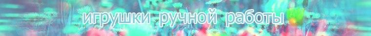 Галина Евдокимова (toyzshop)