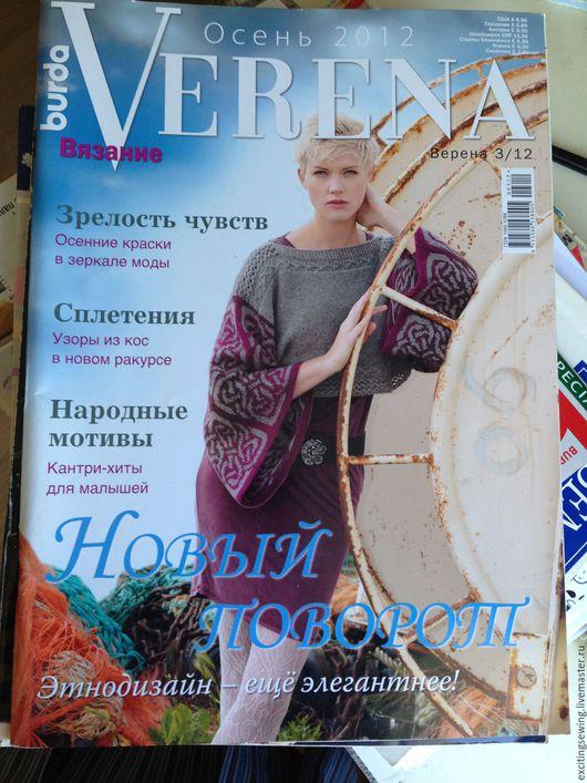 Вязание ручной работы. Ярмарка Мастеров - ручная работа. Купить Журналы по вязанию. Handmade. Комбинированный