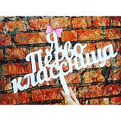 """Подарки к праздникам ручной работы. Ярмарка Мастеров - ручная работа Табличка """"Первоклашка"""". Handmade."""