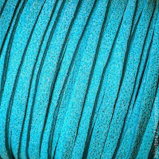 Для украшений ручной работы. Ярмарка Мастеров - ручная работа. Купить Шнур 3 мм,  искусственная замша, цвет бирюзовый с блеском (арт.з10). Handmade.