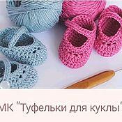 """Одежда для кукол ручной работы. Ярмарка Мастеров - ручная работа МК """"Туфельки для куклы"""". Handmade."""