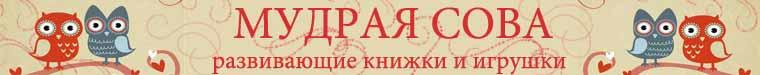 Мудрая сова     (Галина Абрамова)