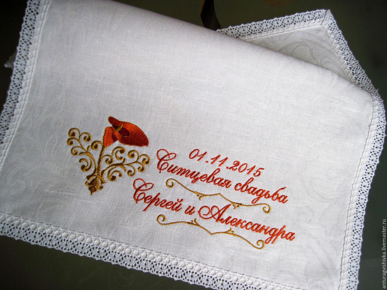Подарок для ситцевой свадьбы