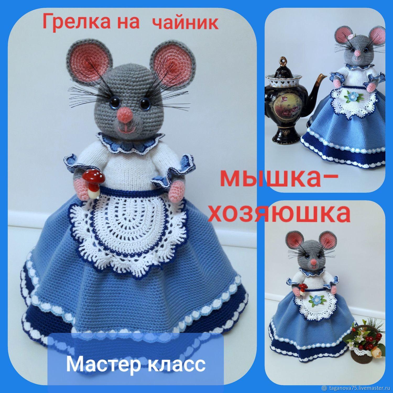 """""""Мышка- хозяюшка"""" грелка на чайник. Мастер класс, Схемы для вязания, Волгоград,  Фото №1"""