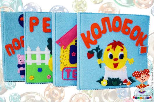 """Развивающие игрушки ручной работы. Ярмарка Мастеров - ручная работа. Купить Развивающая книжка """"Любимая сказка"""". Handmade. Разноцветный, сказка"""