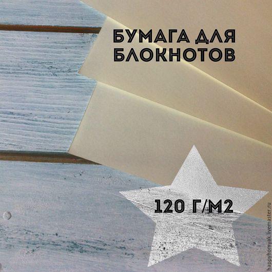 Открытки и скрапбукинг ручной работы. Ярмарка Мастеров - ручная работа. Купить Бумага для блокнотов цвет слоновая кость 120 г/м2. Handmade.