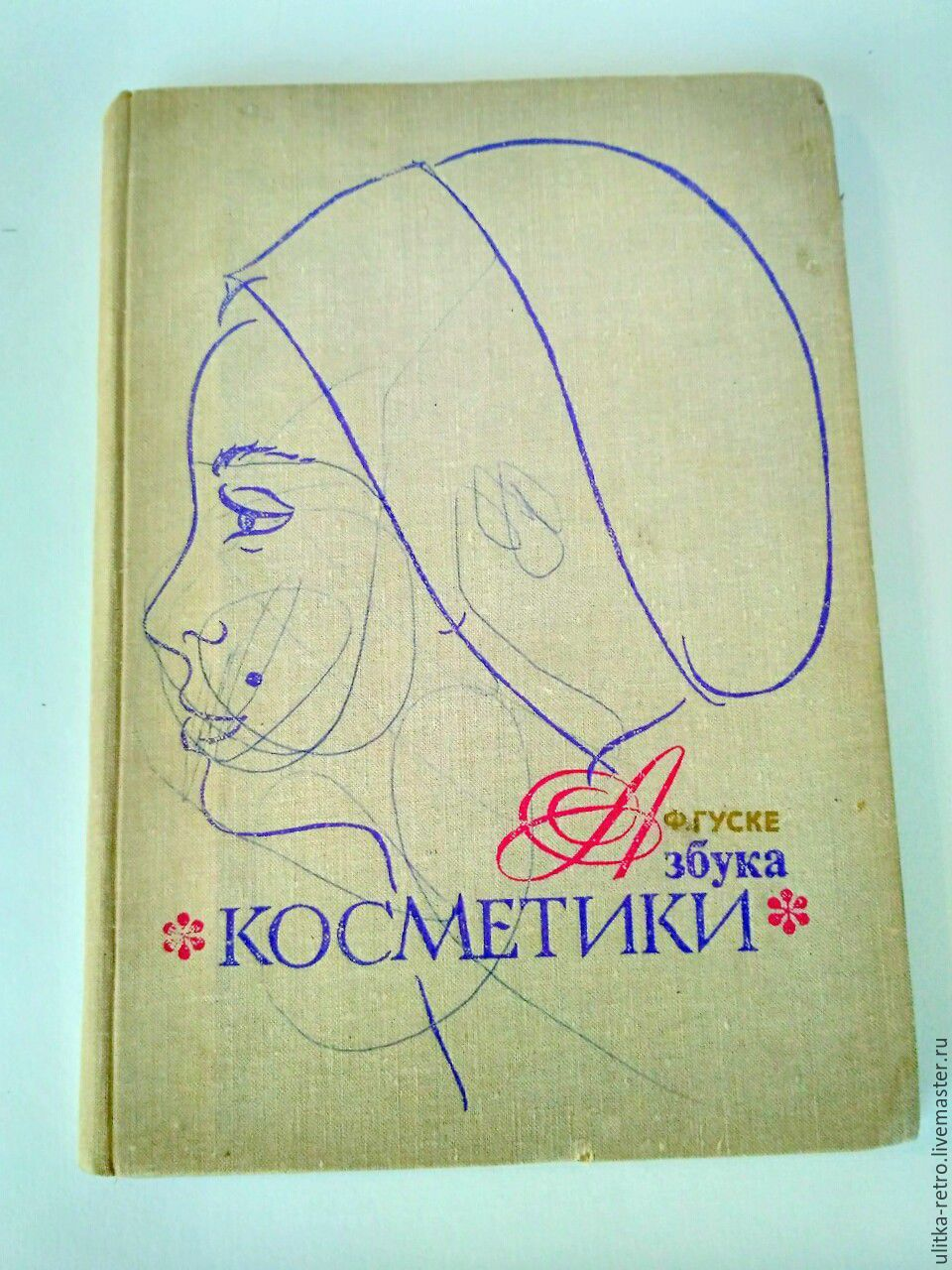 The book 'the ABCs of cosmetics' 1973, Vintage books, Moscow,  Фото №1