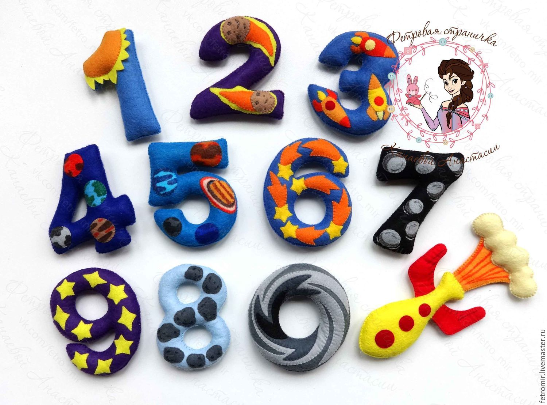 """Развивающие игрушки ручной работы. Ярмарка Мастеров - ручная работа. Купить Цифры из фетра - """"Просто космос"""". Handmade. Развивающие игрушки"""