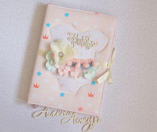 бэбибук для малышки, с дизайнерскими страничками для самых важных записей о малышке