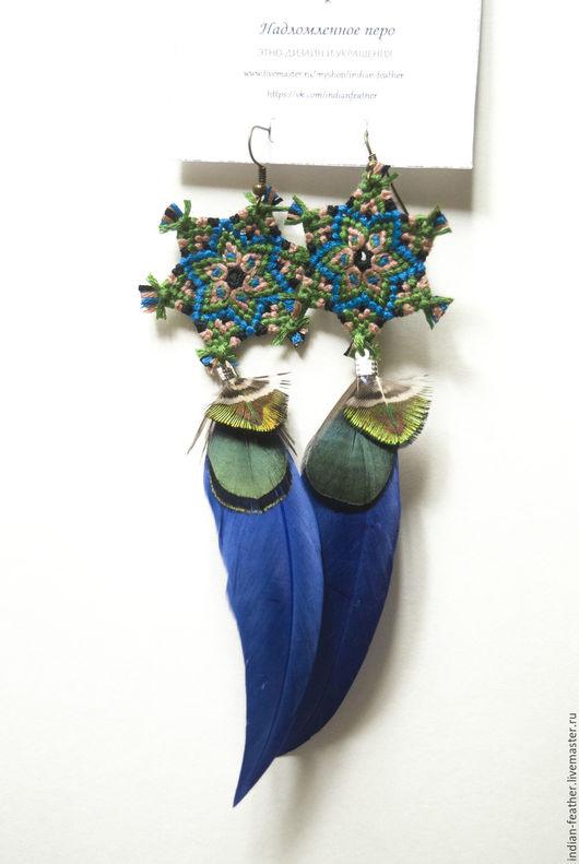 Серьги ручной работы. Ярмарка Мастеров - ручная работа. Купить серьги - мандалы с перьями Райская птица. Handmade. Тёмно-синий